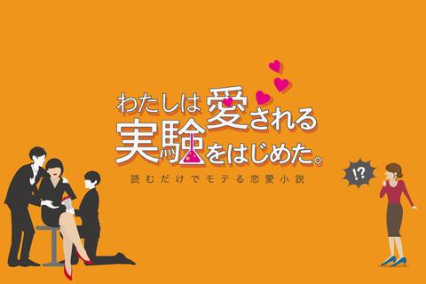 わたしは愛される実験をはじめた。第9話「モテたいなら男と恋バナをすること」