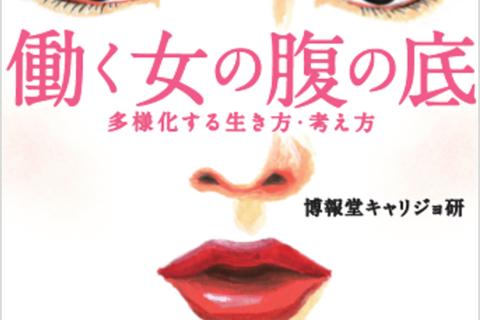現代女性のリアルを伝えた『働く女の腹の底』発売へ
