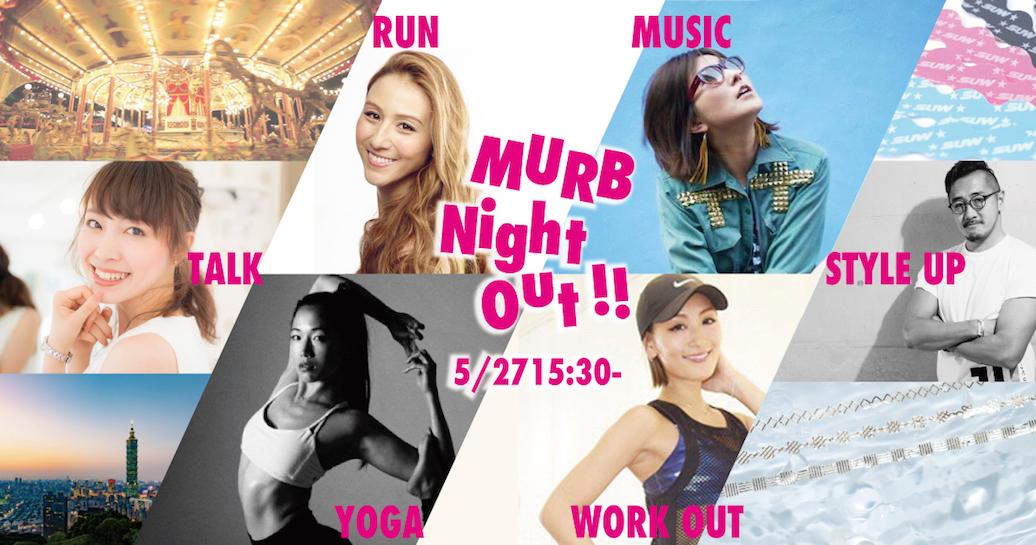 【チケプレあり】ヘルシーでクリエイティブなフィットネスフェス 「MURB Night Out!!」にご招待!