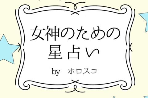 【DRESS占い】6/20-7/3 女神のための星占い by ホロスコ