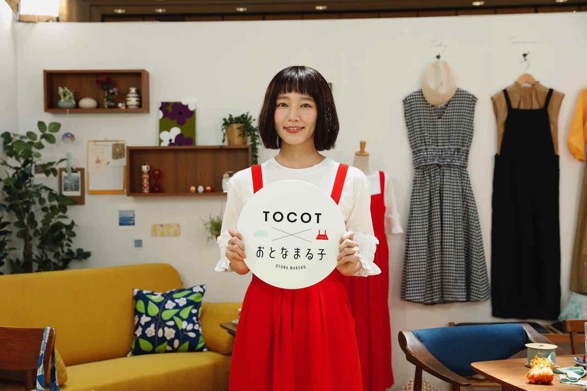 ちびまる子ちゃんが大人に?「おとなまる子」演じる吉岡里帆さんがミラ トコットCMに出演