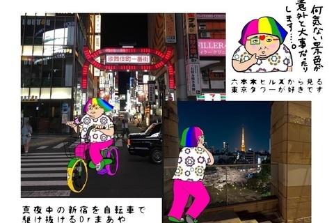 やっぱり東京が好き。東京タワーを見て涙したあの日