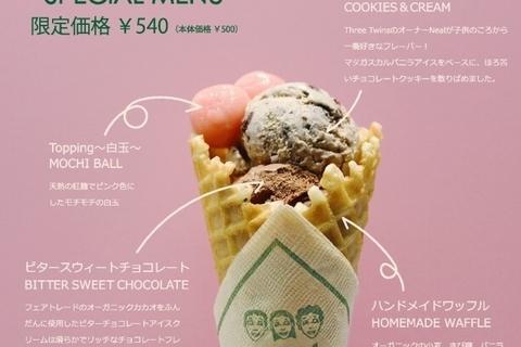 横浜「アイスワンダーランド」に全米No.1オーガニックアイスが出店