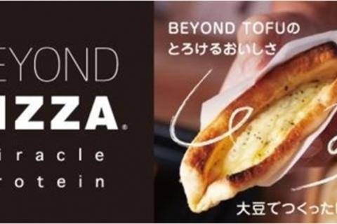 小麦粉&乳製品不使用! 奇跡のピザ「BEYOND PIZZA」が新登場