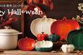 ル・クルーゼ2018年秋冬コレクション「Happy Halloween」が発売開始