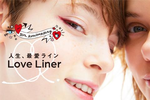 Love Linerが10周年記念限定セット発売! 宇野実彩子さんとのコラボキャンペーンも