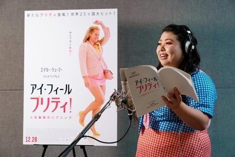 【チケプレあり】『アイ・フィール・プリティ! 人生最高のハプニング』試写会にご招待!