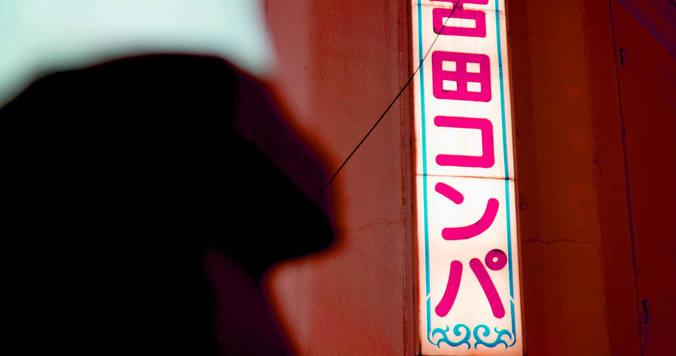 思い出さなくていいことばかり思い出してしまう。因縁の街「江古田」【夜を歩く】