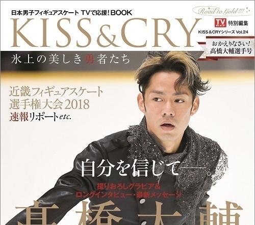 『KISS & CRY おかえりなさい!髙橋大輔選手号』が発売。復帰への思いを独占激白