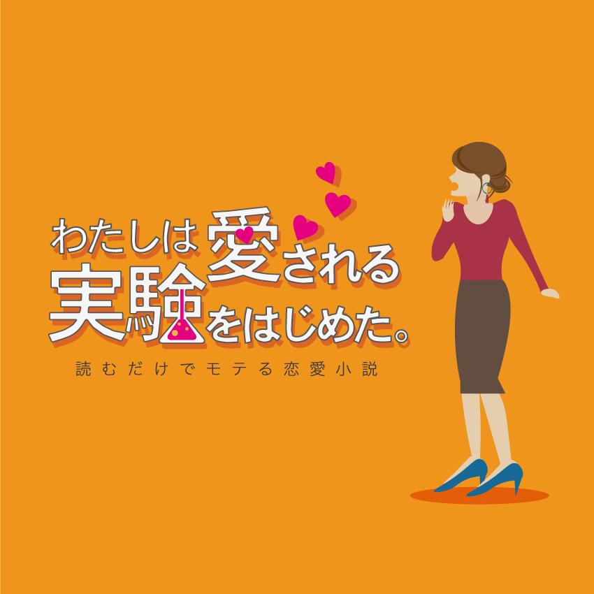 わたしは愛される実験をはじめた。第34話「私たちは想いを言葉にすることで愛される女になる」