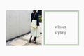 冬の長め丈スカートは「きれい色」を。品良くフェミニンが叶います