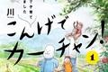 人気育児漫画『こんげでカーチャン! 鳥取で子育て始めました』が単行本化
