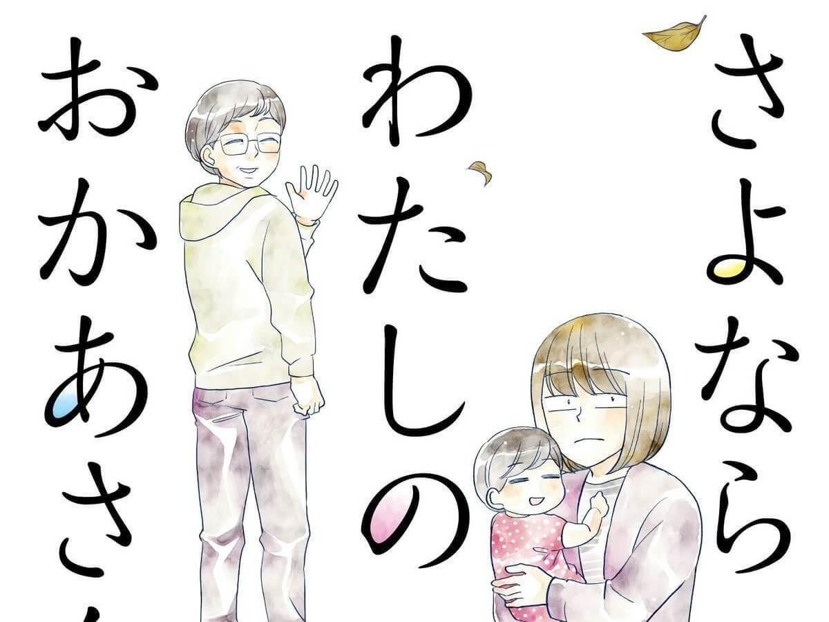 母を亡くした悲しみは癒えない。でも、母はまだ未来にたくさんの贈り物を隠している【漫画家・吉川景都】