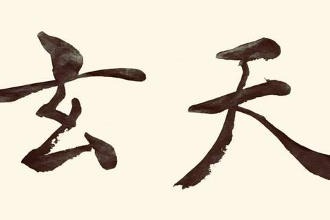 【展覧会】書道家 海老原露巌「臨書展 千字文で辿る書法の世界」
