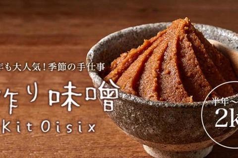 簡単に手前味噌を作れるキットが1月24日から予約開始