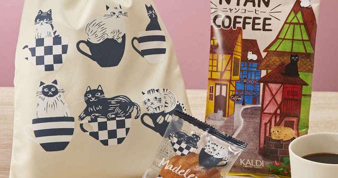 カルディの大人気「ニャンコーヒー」など猫アイテムが15日より発売に