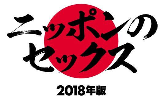 性生活や夫婦のセックス回数、浮気まで。「ニッポンのセックス2018年版」を発表