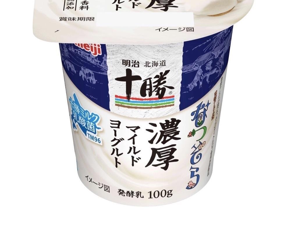 濃厚なのにすっきり。「明治 北海道十勝濃厚マイルドヨーグルト」が発売開始に