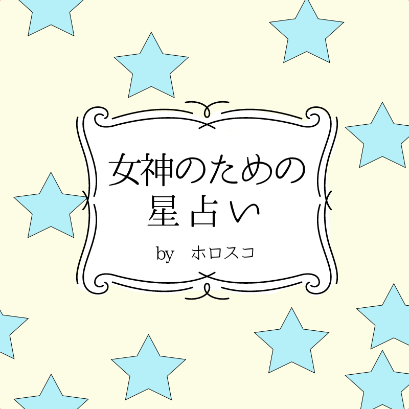 【DRESS占い】3/12-3/25 女神のための星占い by ホロスコ