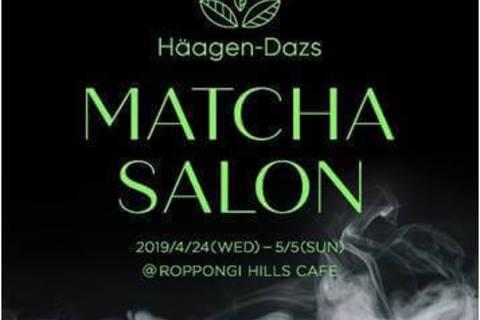 抹茶尽くしのコースメニューを味わえる「Häagen-Dazs MATCHA SALON」がオープン