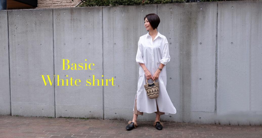 """""""ロング丈白シャツ""""が快適。夏までしっかり着回せます"""