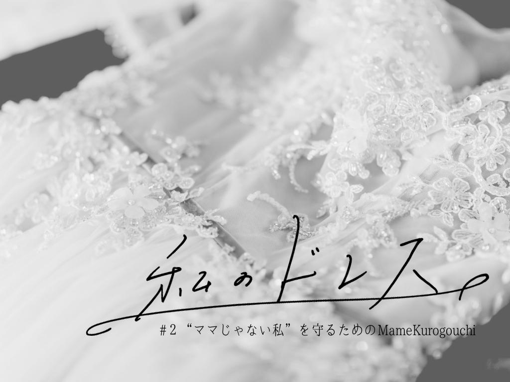 """""""ママじゃない私""""を守るためのMame Kurogouchi【私のドレス #2】"""