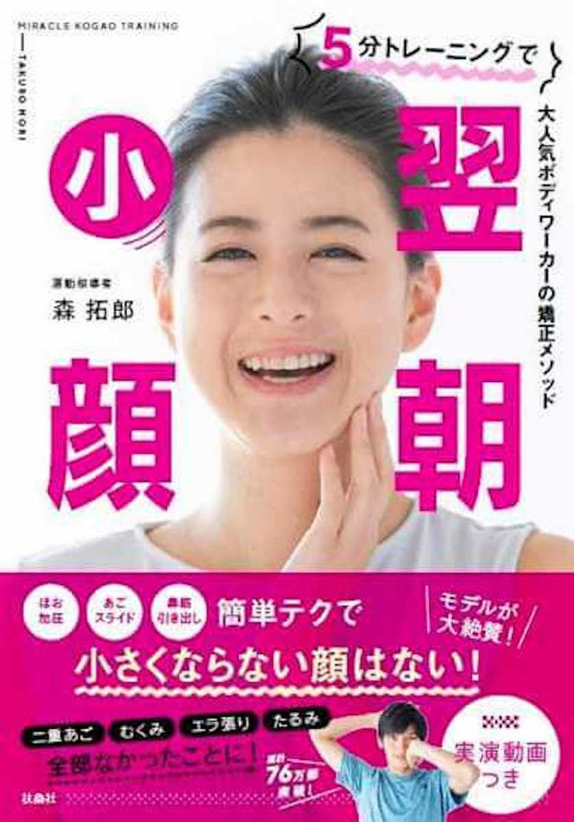 """たった5分で""""翌朝小顔""""! 森拓郎の最強メソッド新刊発売"""
