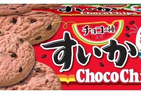 すいか感がすごい! すいかチョコチップクッキーが発売に