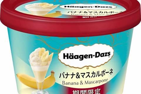 ハーゲンダッツのミニカップ「バナナ&マスカルポーネ」が期間限定新発売