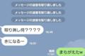 """【文面例付き】相手の""""脈あり度""""を探るLINEテク"""