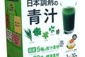 日本調剤初プライベートブランド商品「日本調剤の青汁」が登場