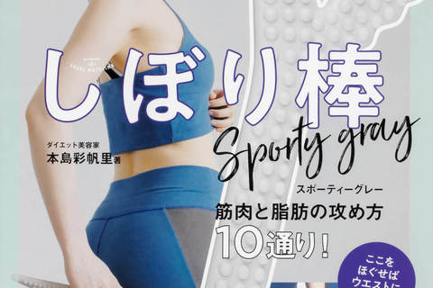 頑固な脂肪と筋肉をほぐす「しぼり棒」に新色登場