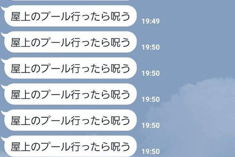 【実録】恋人から届いた恐怖のLINE6選