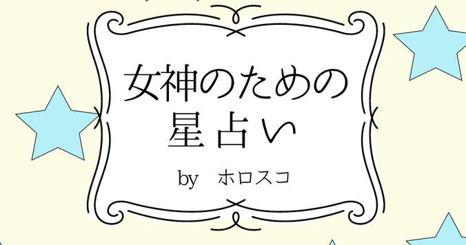 【DRESS占い】6/18-7/1 女神のための星占い by ホロスコ
