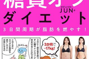 3カ月で-17kg。「糖質のメリハリ食べ」メソッドで健康的に落とす