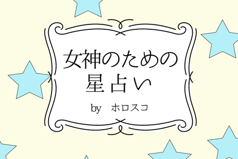 【DRESS占い】7/30-8/12 女神のための星占い by ホロスコ