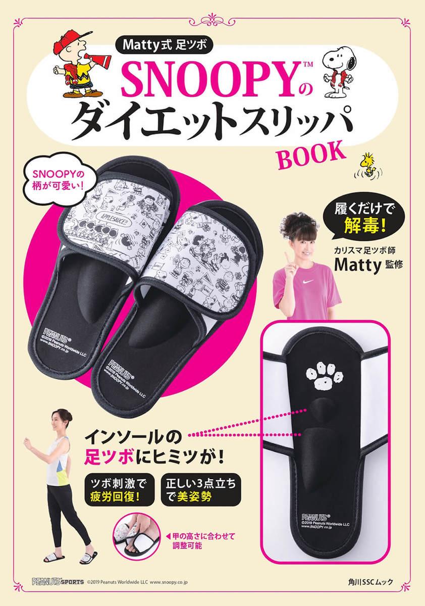 履くだけで解毒を促す。SNOOPYのダイエットスリッパBOOK