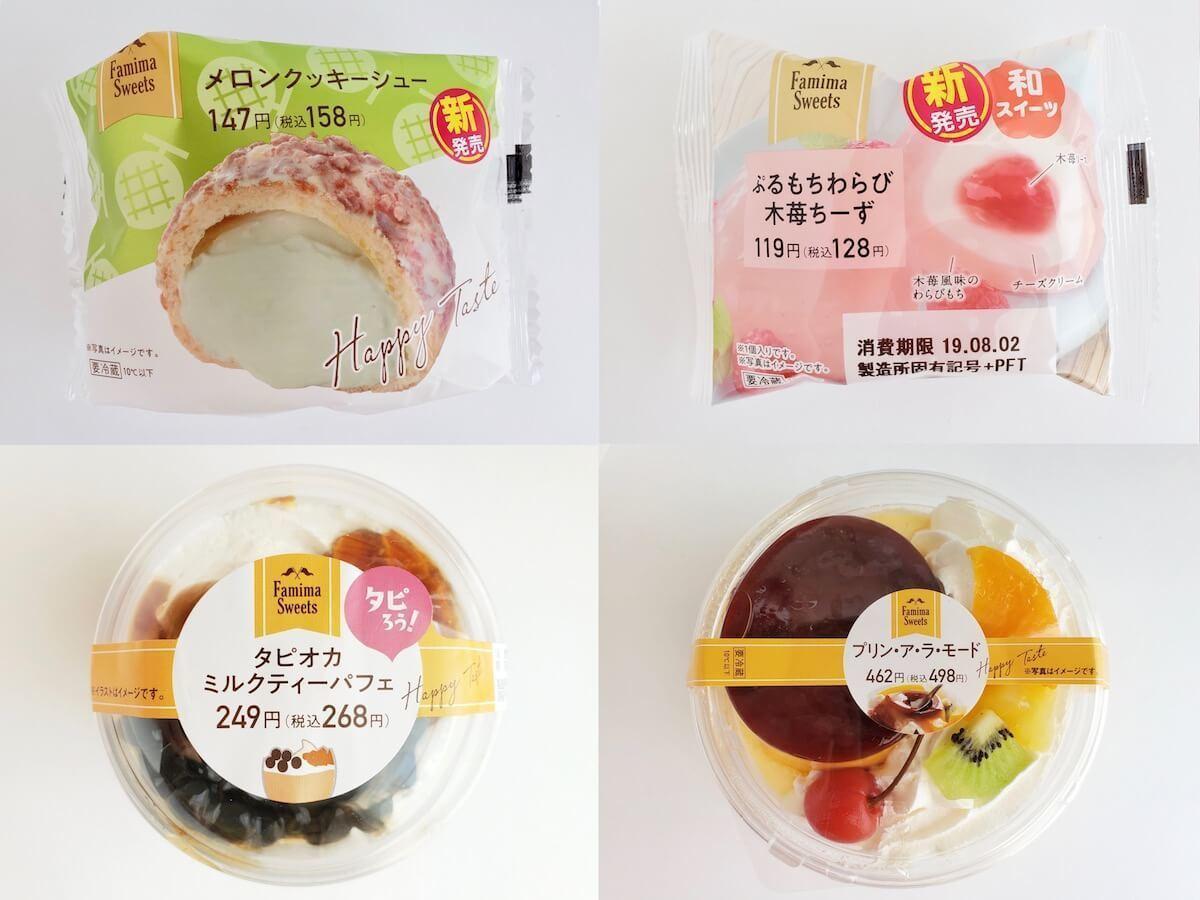 ファミリーマートのおすすめデザート食べ比べ! 夏バテを癒やしてくれそうな逸品4選