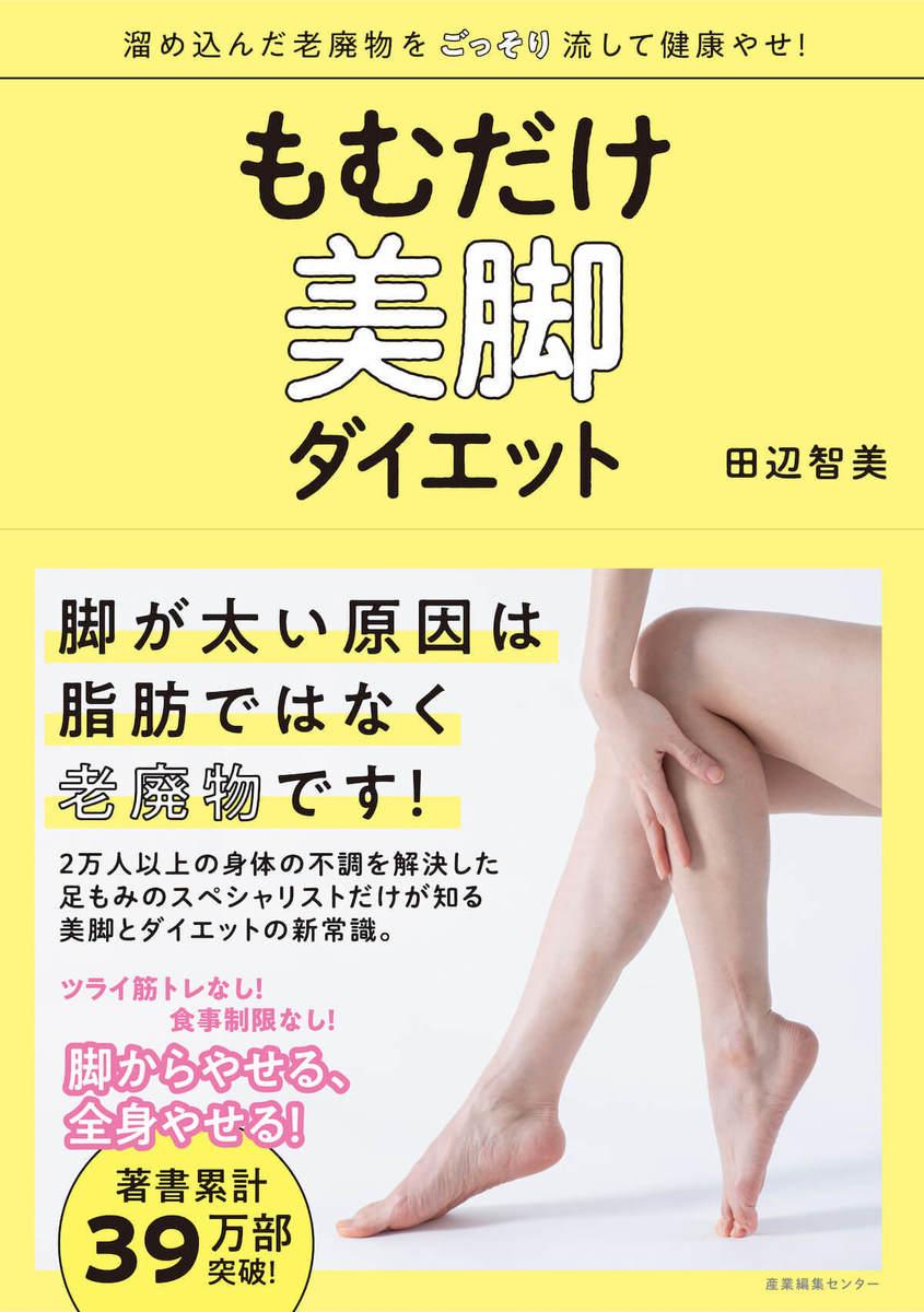 1カ月でひざ上-5センチ。簡単「足もみ」メソッドで健康美脚に