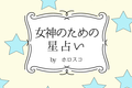 【DRESS占い】8/27-9/9 女神のための星占い by ホロスコ