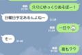 """もしかして""""振られ待ち""""? 破局寸前LINE4選"""