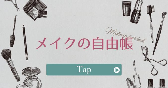 『東京ミュウミュウ』ミュウイチゴのモチーフメイク。自分の決断を信じて進む女性たちへ
