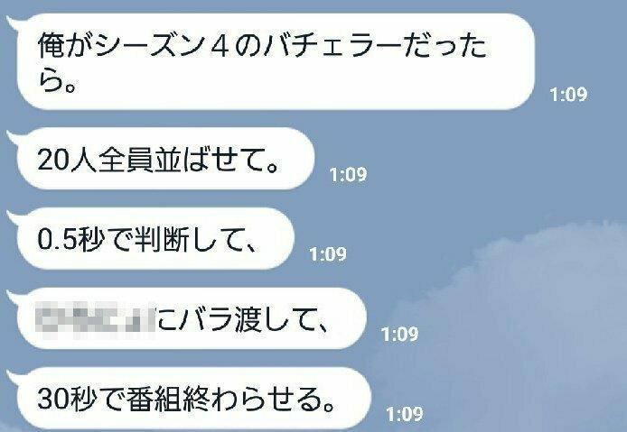 思わずスクショ! 爆笑LINE6選