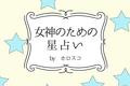 【DRESS占い】9/10-9/23 女神のための星占い by ホロスコ
