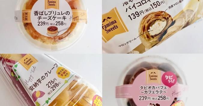 ファミリーマートのおすすめスイーツ食べ比べ! 秋を味わう逸品4選