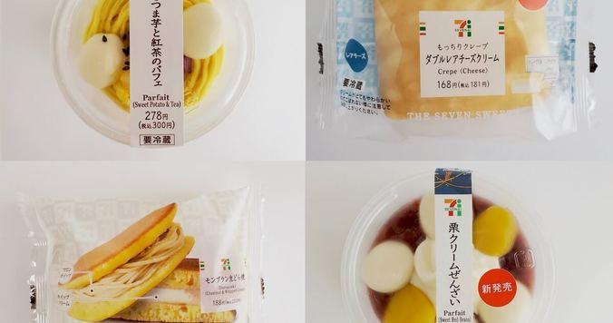 セブン-イレブンのおすすめスイーツ食べ比べ! 秋を味わう逸品4選