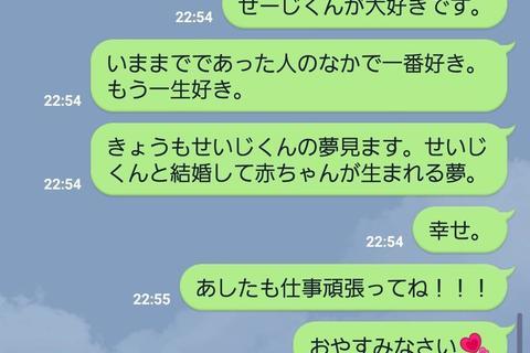 送ってから後悔したLINE5選