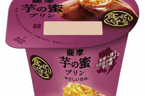甘い誘惑「薩摩芋の蜜プリン」が新発売に