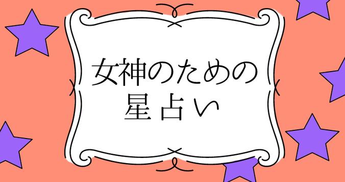 【明日のDRESS占い】10/8 女神のための星占い