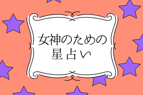 【明日のDRESS占い】10/12 女神のための星占い